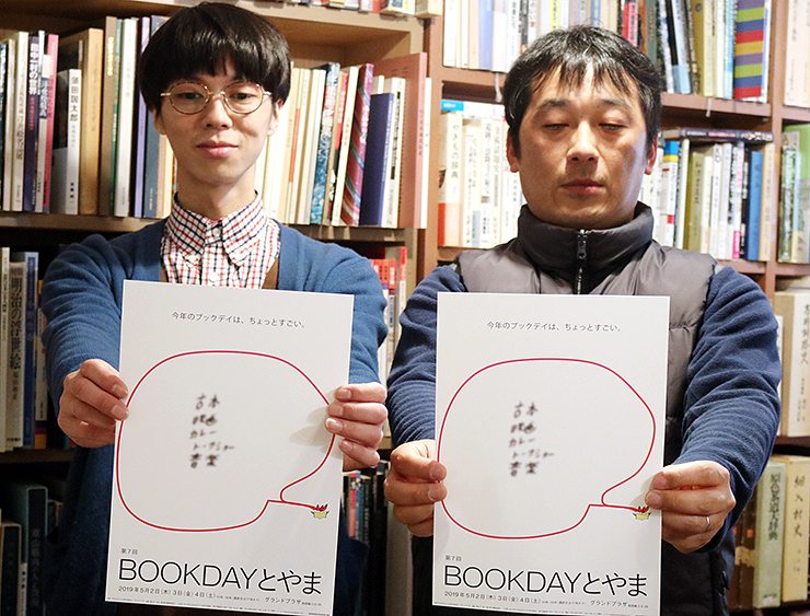 「BOOKDAYとやま」の開催をPRする実行委メンバー