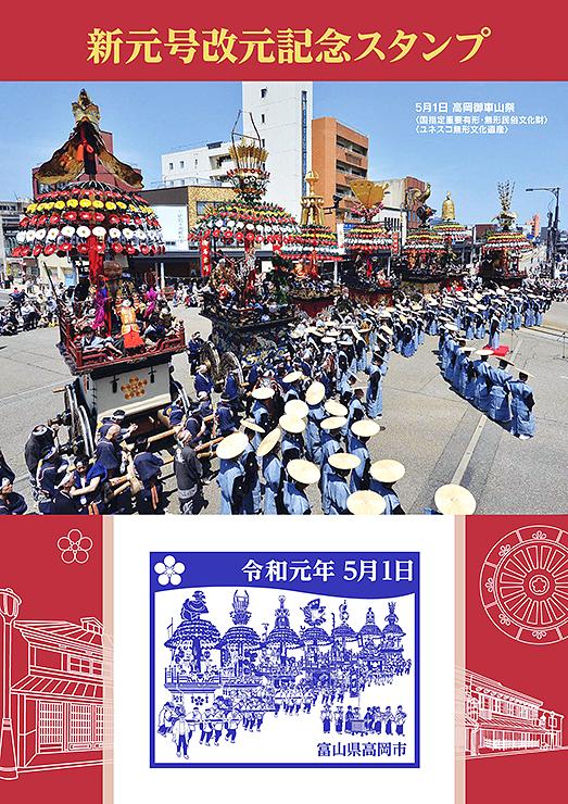 令和初日の高岡御車山祭開催を記念したスタンプと台紙