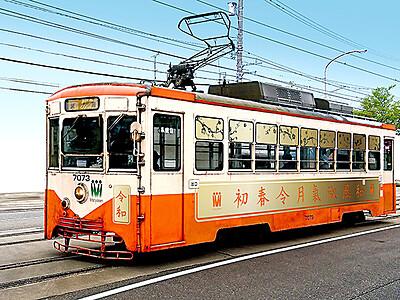万葉線に「令和」ラッピング 30日高岡駅出発イベント