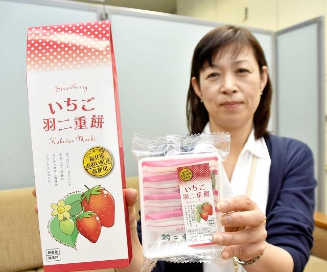株式会社おおいが発売した「いちご羽二重餅」=福井県おおい町成和