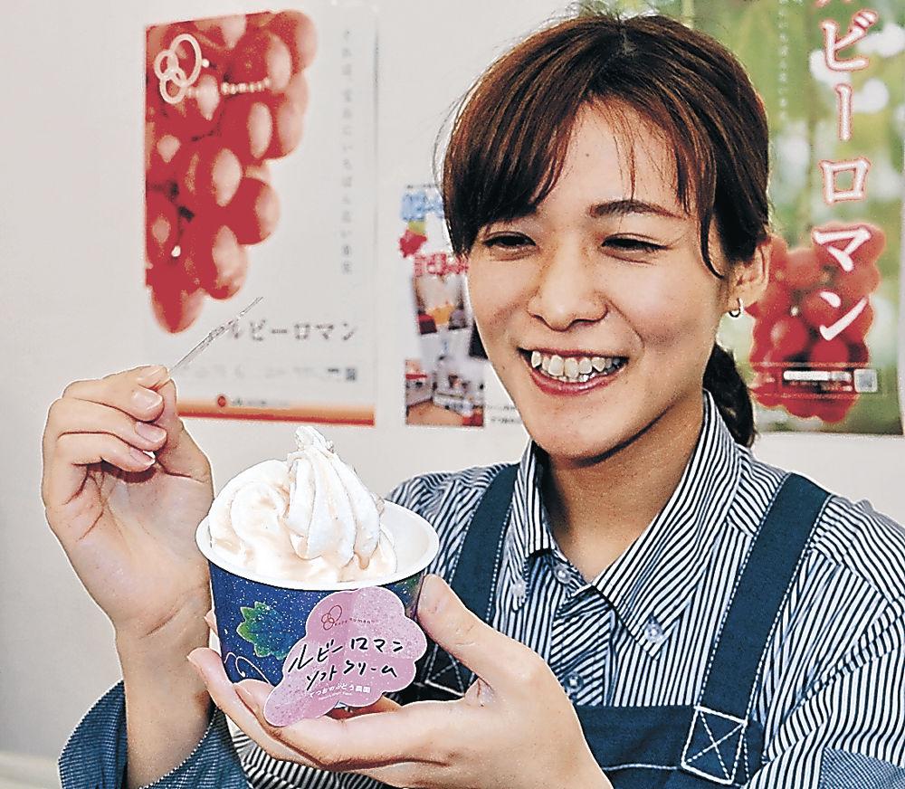 新商品のルビーロマンソフトクリーム=七尾市のJA能登わかば本店