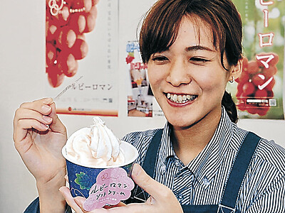 ルビーロマンで JAがソフトクリーム発売