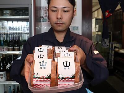 土産物「宗玄漬」復活 珠洲・宗玄酒造、20年ぶり