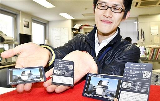 5月1日から配布を始める天文台カード=29日、福井市自然史博物館
