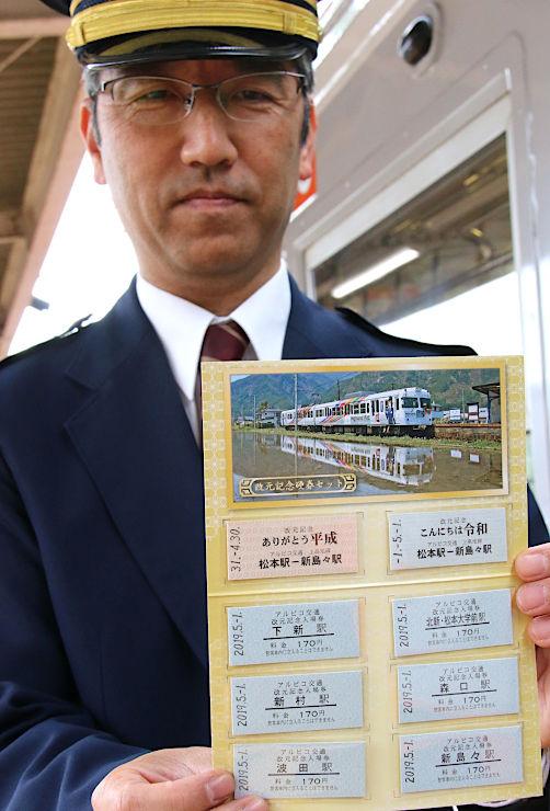アルピコ交通が発売した改元記念の「硬券セット」