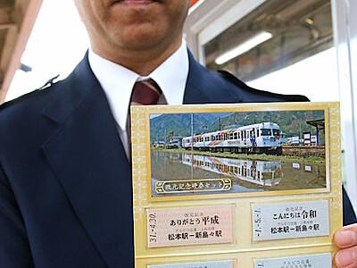 改元切符のセット 登山客「良い記念」 上高地線3駅で販売