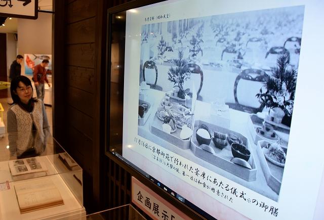 大正や昭和の天皇即位の宴で出された献立を紹介する企画展=5月1日、福井県小浜市食文化館