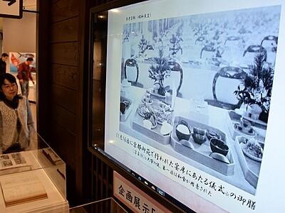 大正、昭和 即位の献立は 福井県小浜市で企画展