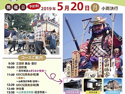 「三国祭」で山車ひき体験ツアー えち鉄、13日まで参加募集