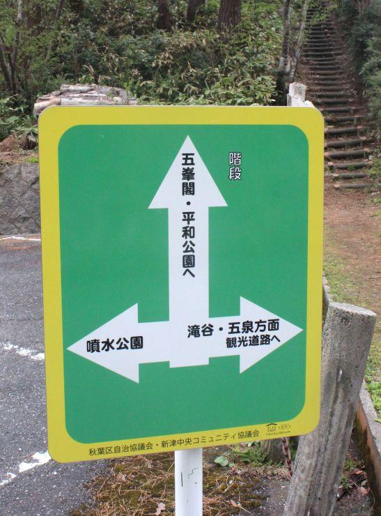 秋葉公園の遊歩道に設置された標識看板=新潟市秋葉区