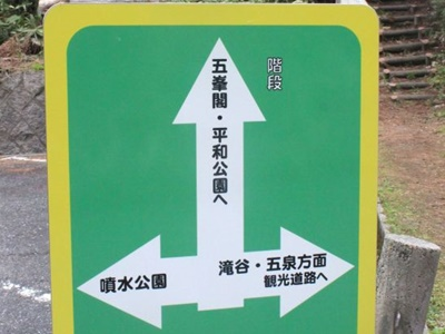 散策道しるべに コミ協看板新設 新潟市・秋葉公園