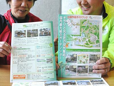 「信州花フェスタ」110の庭 ガイドブック無料配布