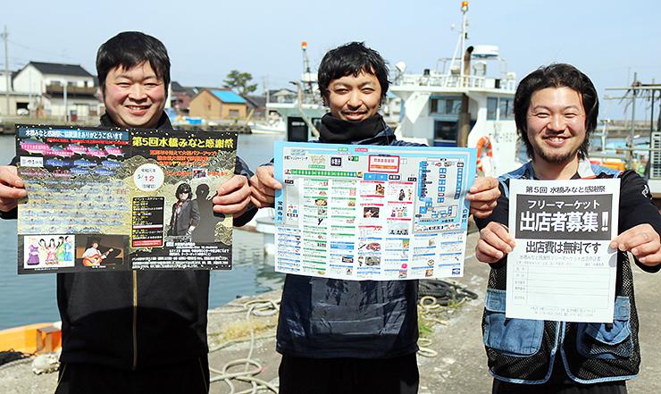 水橋漁港で感謝祭をPRする水橋漁民合同組合のメンバー