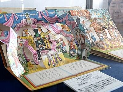 仕掛け絵本、精巧 小浜市図書館に欧州作家の作品