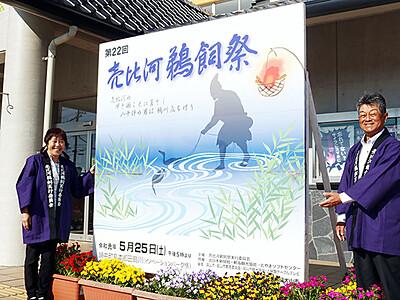 PR看板に家持の和歌 25日婦中で売比河鵜飼祭