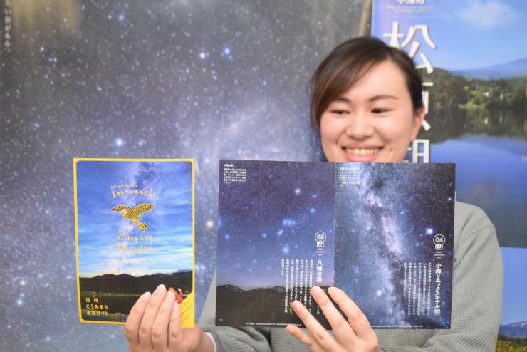 小海町が斉藤さんの監修で作成したパンフレット