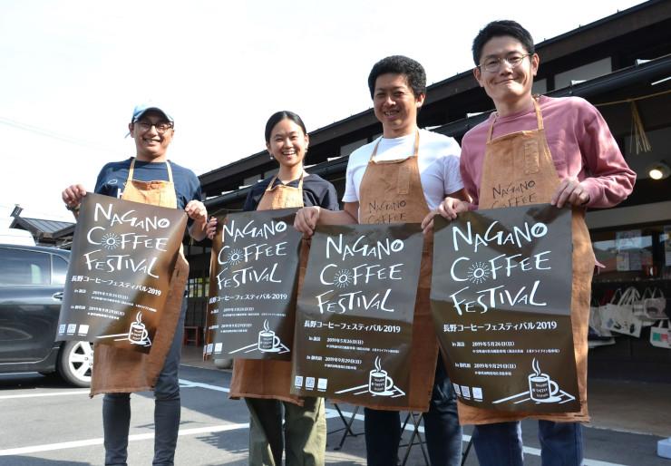 「長野コーヒーフェスティバル」を開く新村さん(右)ら実行委のメンバー