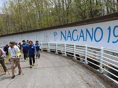長野五輪「スパイラル」 ノルディックウオーキングのコースオープン