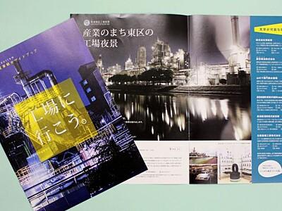 「工場萌え」強い味方 新潟市東区が夜景ガイドブック