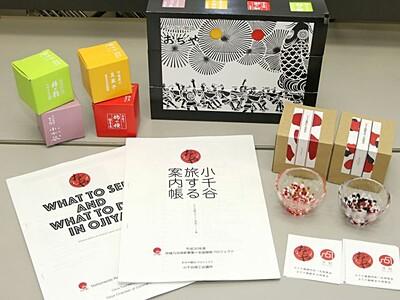 小千谷新土産 錦鯉モチーフの酒器 観光誘客へ商品開発