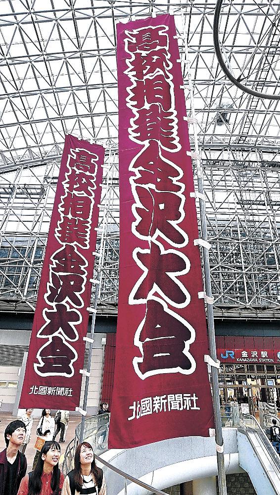 熱闘ムードを高める「大のぼり旗」=JR金沢駅もてなしドーム