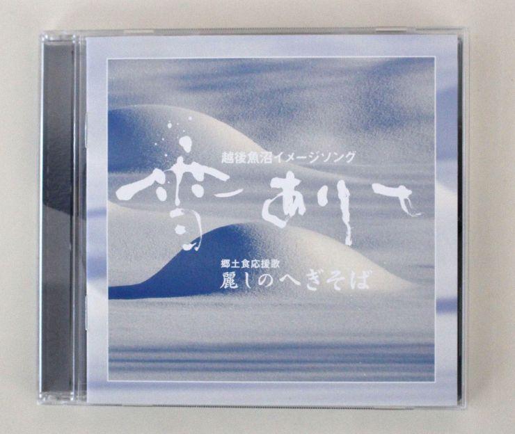 魚沼地域をアピールする2曲が収録されたCD