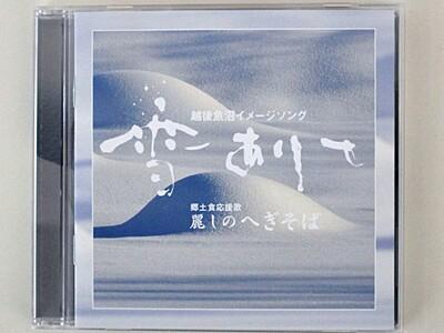 魚沼地域歌で一つに♪ イメージソングCD発売