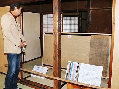 殿様座った?200年前の畳床 新発田・清水園で発見