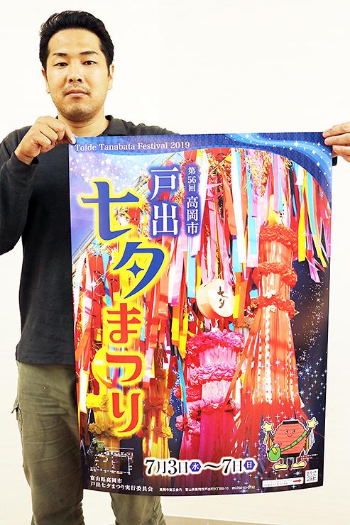ことしの戸出七夕まつりをPRするポスター