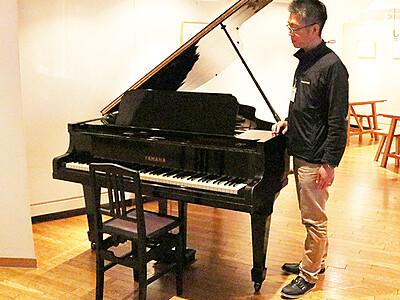 19日、元の持ち主と共演 宇奈月に疎開後 寄贈のピアノ