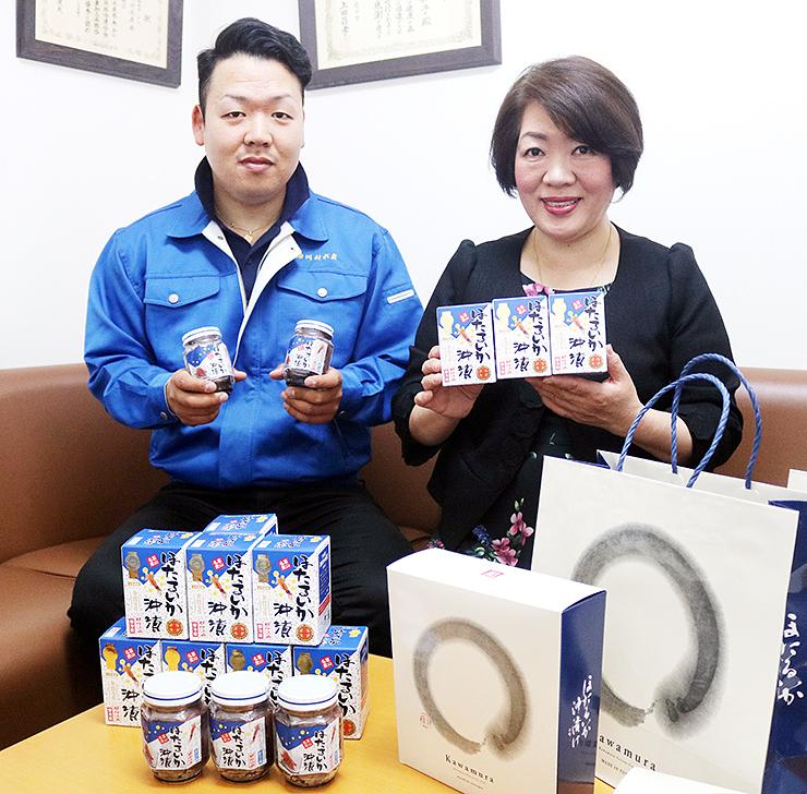 商品を手に喜ぶ川村社長(右)と悠樹専務
