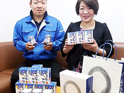 ほたるいか沖漬5年連続金賞 モンドセレクション