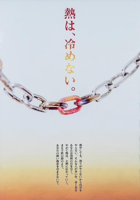 デザイン部門市長賞の山田裕介さんの「熱は、冷めない。」