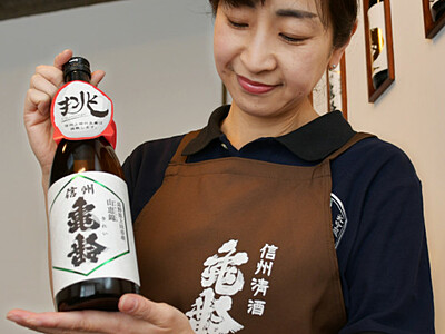 県開発酒米×上田の酒蔵→世界で評価 「山恵錦」使用し金賞