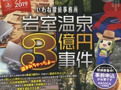 謎解き楽しみ温泉街巡って 6月9日、新潟・岩室