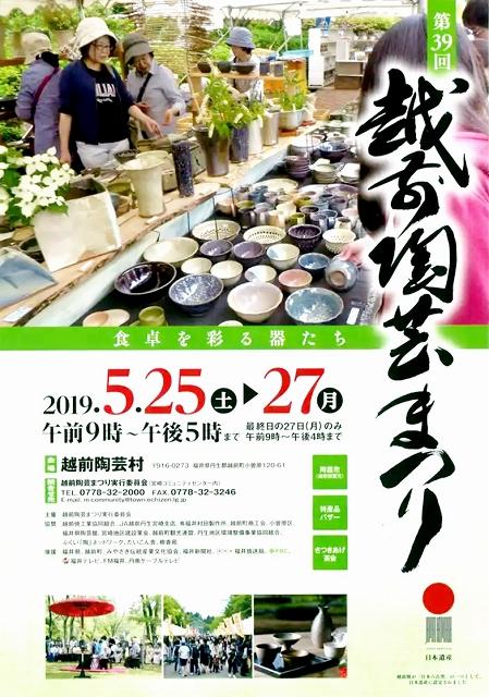 越前陶芸まつりのポスター
