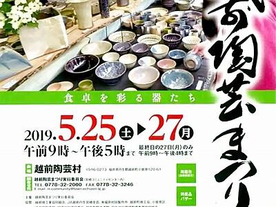 越前陶芸まつり 陶器市や茶会も 福井県越前町25日から