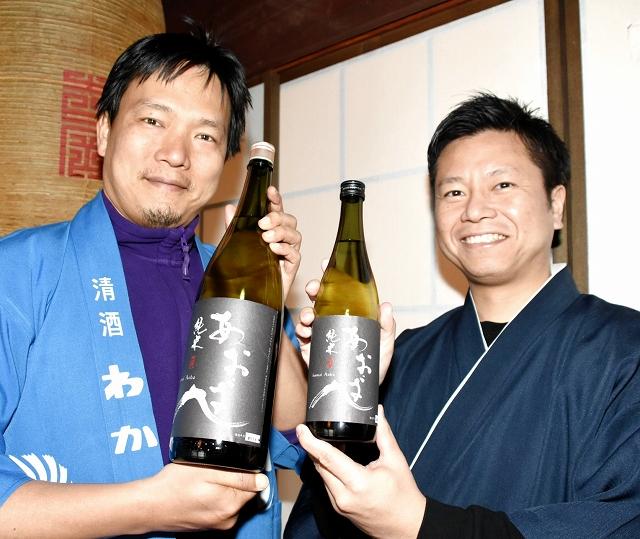 「純米あおば」を製造した小浜酒造の高岡さん(左)とラベルを手掛けた角谷さん=福井県小浜市中井の同酒造