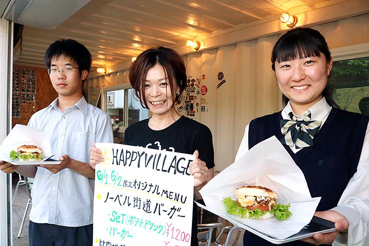 販売するライスバーガーなどを手にする(右から)柴田さん、幸村さん、中屋さん