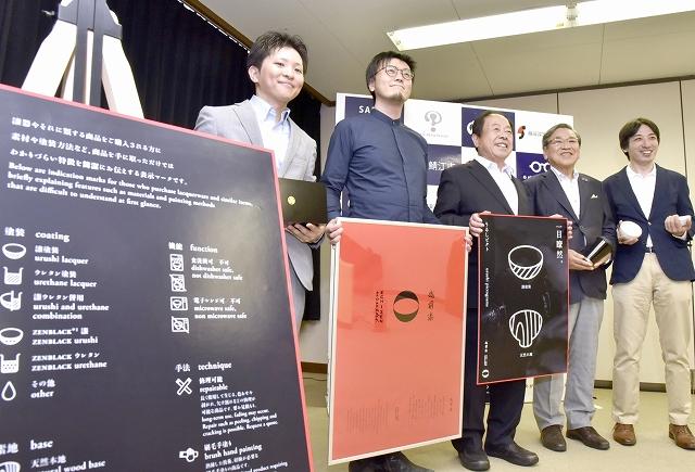 漆器商品の特徴を明示する「うるしピクト」などを発表したプロジェクトメンバー=5月25日、福井県の鯖江市うるしの里会館