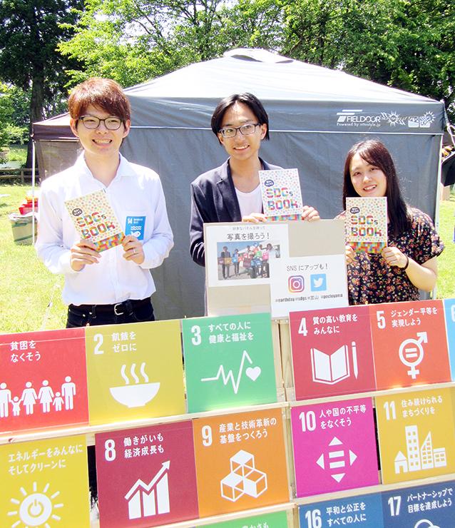 取材した「富山ではじめるSDGsBOOK」を手にする学生