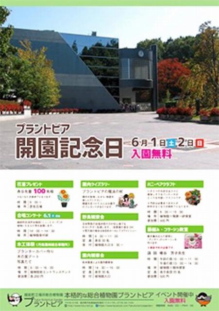 福井総合植物園プラントピアの開園記念日イベントのチラシ