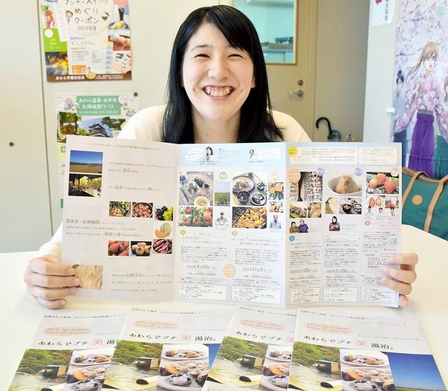 温泉と健康、美容をミックスした新プログラムをPRする福井県あわら市観光協会職員