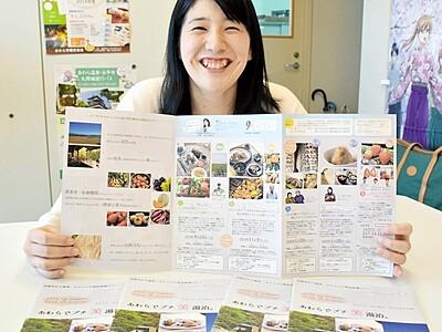 福井県あわらで「現代湯治」 農業コラボの体験コース企画