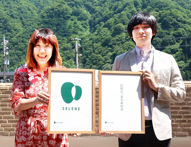 セレネのシンボルマークとキャッチコピーを担当した宮田さん(左)と吉川さん