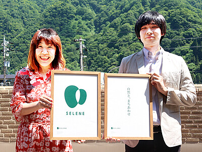 卵重なり合うデザイン 黒部市宇奈月国際会館セレネがシンボルマーク発表