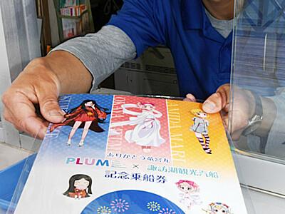 引退の「竜宮丸」記念乗船券発売 諏訪湖観光汽船
