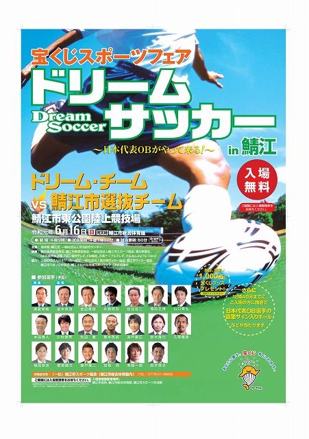 「ドリームサッカーin鯖江」のチラシ
