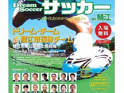 往年のサッカー名選手が鯖江に 柱谷哲二さんら出場