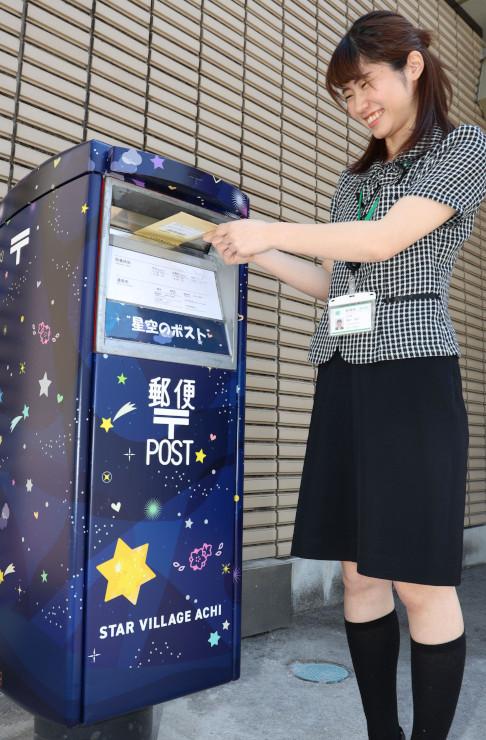 阿智村役場前に登場した「星空のポスト」。村の星空やハナモモをイメージした